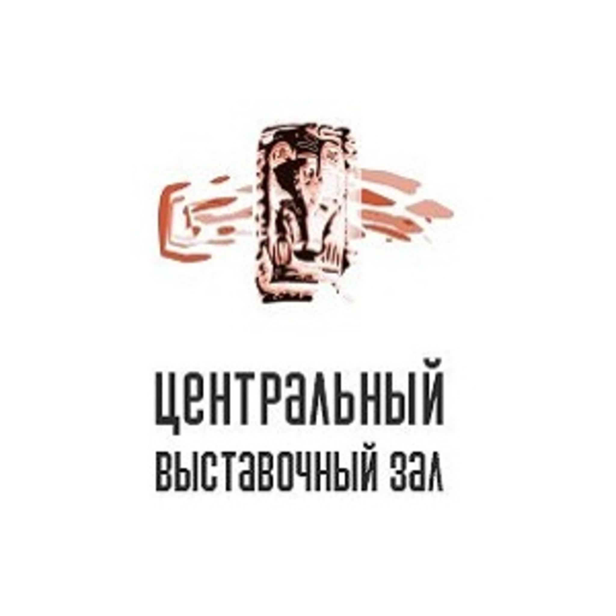 Центральный выставочный зал Перми
