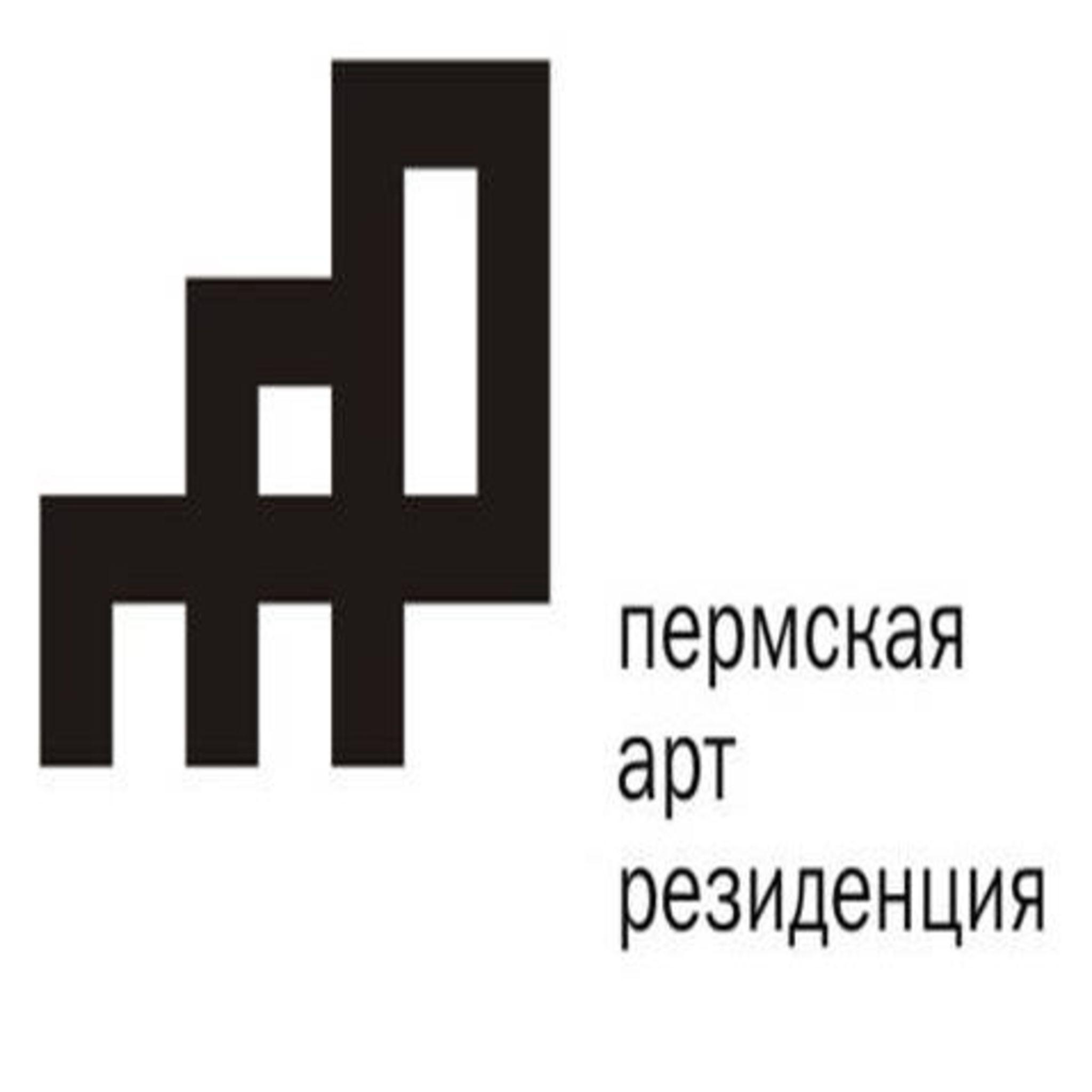 Пермская Арт – резиденция