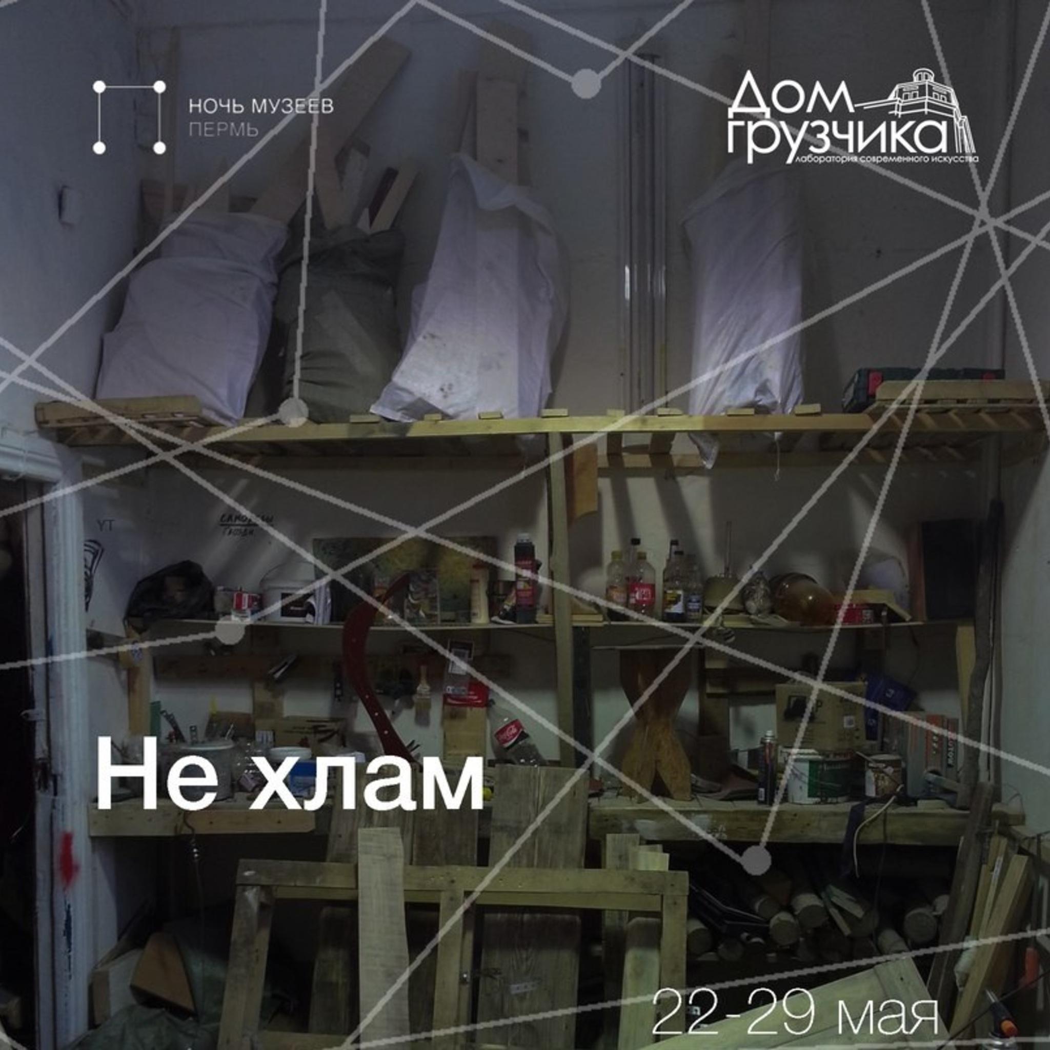 Выставка «Не хлам»