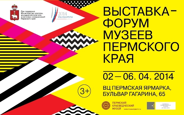 Exhibition – Forum museums Perm Krai