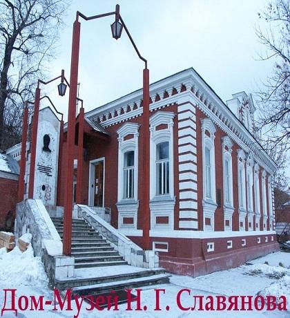 Дом-Музей Н. Г. Славянова
