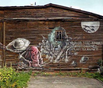 Выставка «Свежий слой: от народного искусства до стрит-арта»