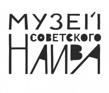 Музей Советского Наива