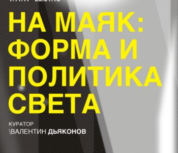 Выставка «На маяк: форма и политика света»