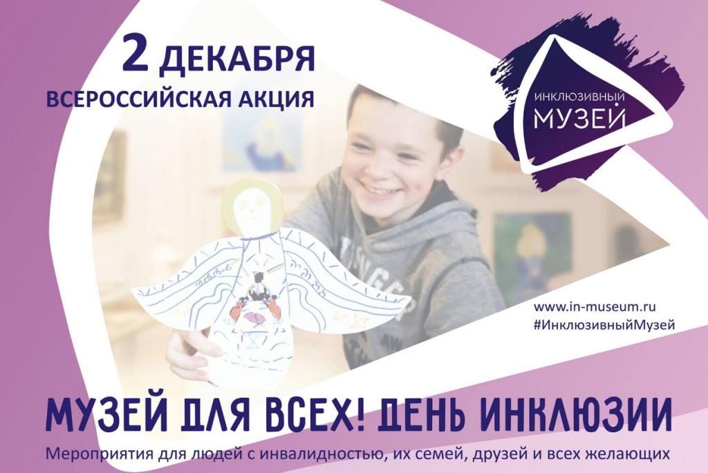 Акция «Музей для всех! День инклюзии»