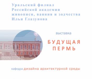 Выставка «Будущая Пермь»