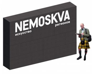 Музей PERMM примет у себя проект NEMOSKVA
