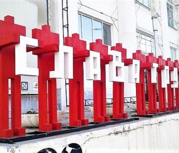 В Перми открылся Музейный сквер