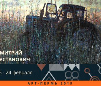 Выставка Дмитрия Кустановича в рамках 21–й выставки «АРТ – Пермь»