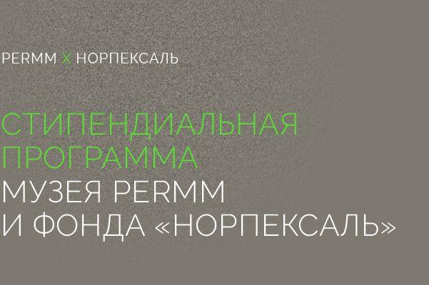 Стипендиальная программа музея PERMM и Фонда «Норпексаль»